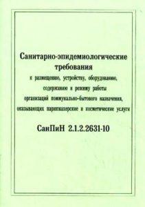 СанПиН 2.1.2.2631-10