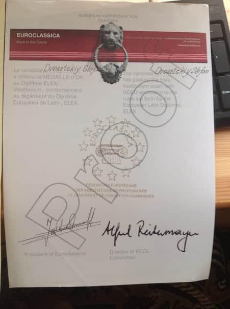 золотой сертификат EUROCLASSICA по древним языкам